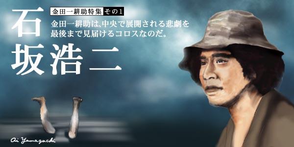 金田一耕助の画像 p1_32